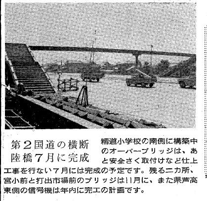 37年精銅歩道橋.bmp
