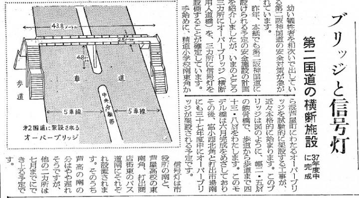 37年43信号 歩道橋.bmp