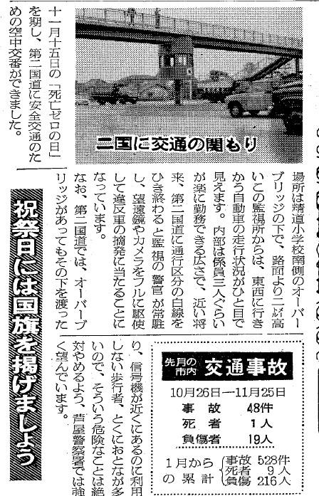 37年精銅横歩道橋.bmp