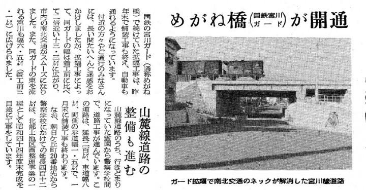 44-1宮川JR.bmp