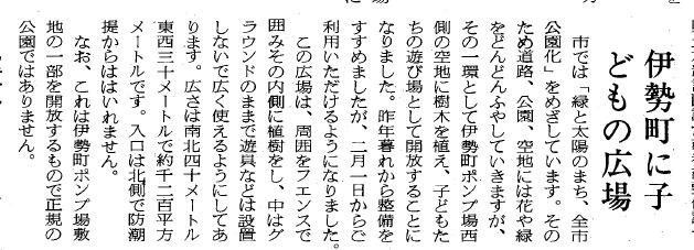 伊勢町グランド48年記事.bmp
