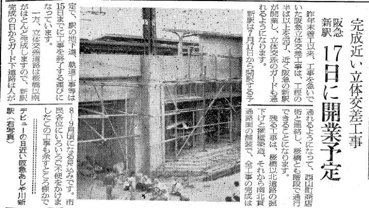 32 阪急立体「.bmp