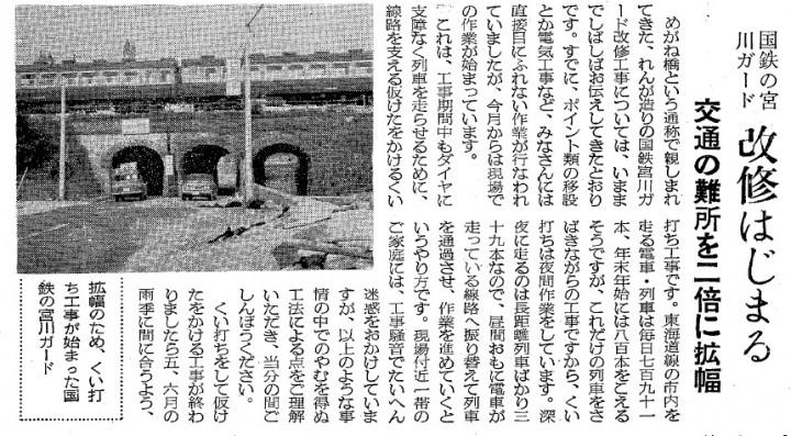 41年国鉄宮川.bmp