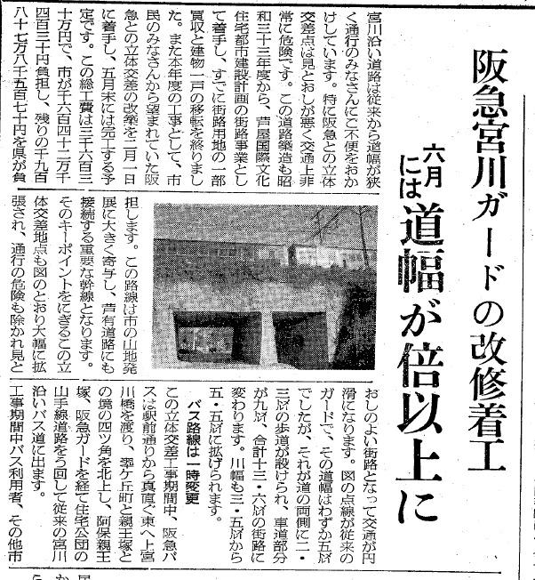 阪急宮川立体34.bmp