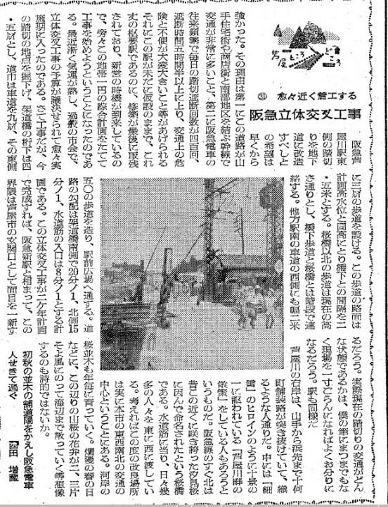 阪急芦屋31.bmp