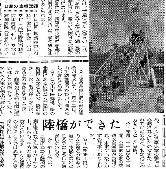 38年阪急芦屋陸橋.bmp