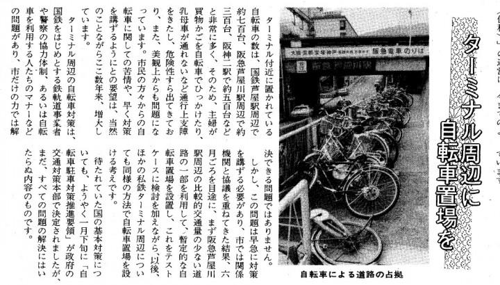 53年自転車.bmp