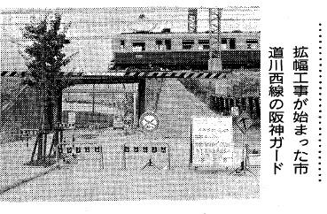 46年阪神川西拡張.bmp